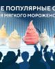 Самые популярные смеси для мягкого мороженого