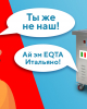 Фризер для жареного мороженого от производителя EQTA не является итальянским мороженым аппаратом