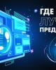 Бесплатный сервис поиска аппаратов для мороженого: Freezerland.ru