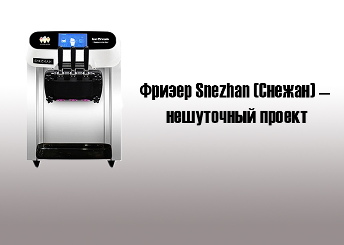 Фризеры Snezhan