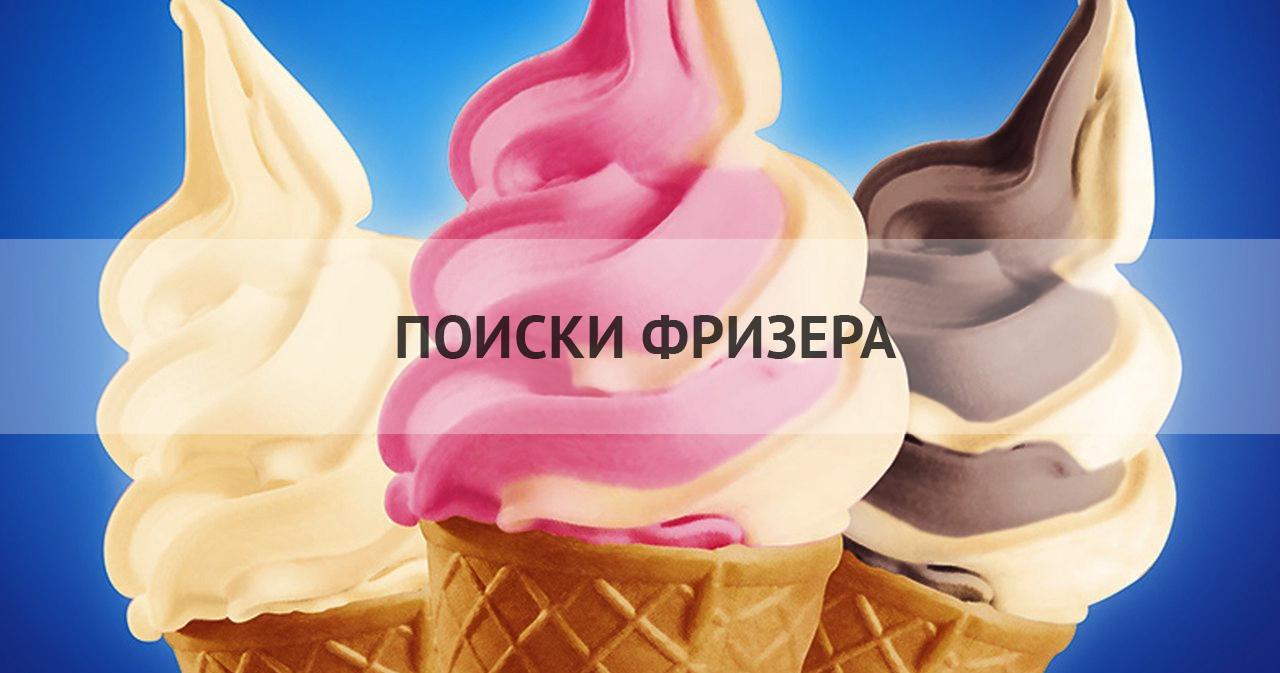поиски фризера для мороженого