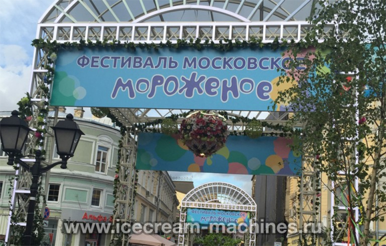 """Фестиваль """"Московское мороженое"""""""