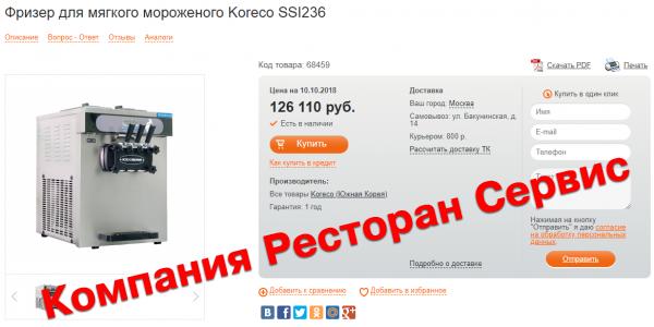 frizer_dlya_morozhenogo_koreco2